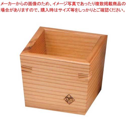 【まとめ買い10個セット品】 【 業務用 】木製 枡(小)61×61×H52