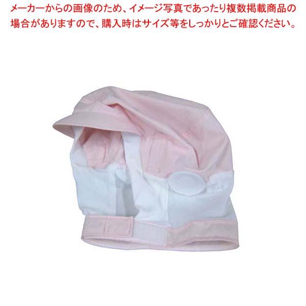 【まとめ買い10個セット品】 【 業務用 】頭巾帽子 ショートタイプ 9-1019 ピンク M