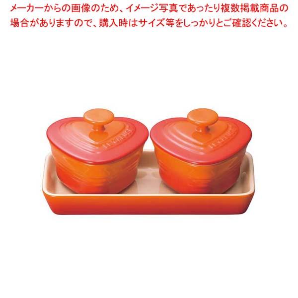 【まとめ買い10個セット品】 【 業務用 】ル・クルーゼ プチラムカンダムールセット 910223 オレンジ