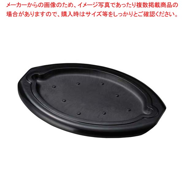 【まとめ買い10個セット品】 【 業務用 】ステーキ台 楕円 ブラック M44-086