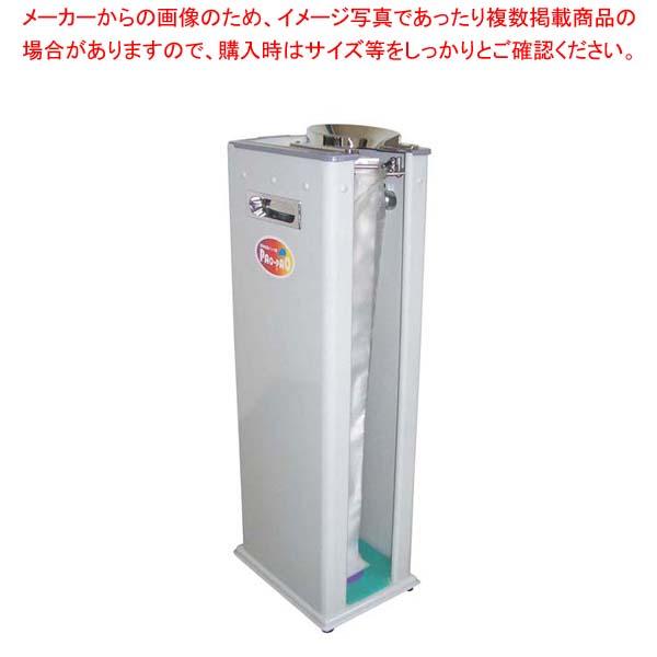 【 業務用 】雨傘自動パック機 PAO-PAO K-10【 メーカー直送/代金引換決済不可 】