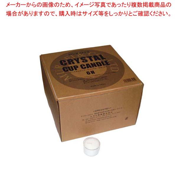 【まとめ買い10個セット品】クリスタルカップキャンドル 6H(125個入)【 卓上小物 】 【厨房館】