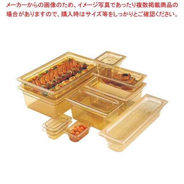 【まとめ買い10個セット品】 【 業務用 】キャンブロ ホットパン 1/3-65mm 32HP(150)