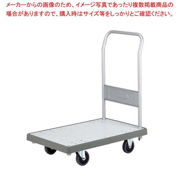 【 業務用 】バンパーキャリー(ハンドル固定式)小 グレー【 メーカー直送/代金引換決済不可 】
