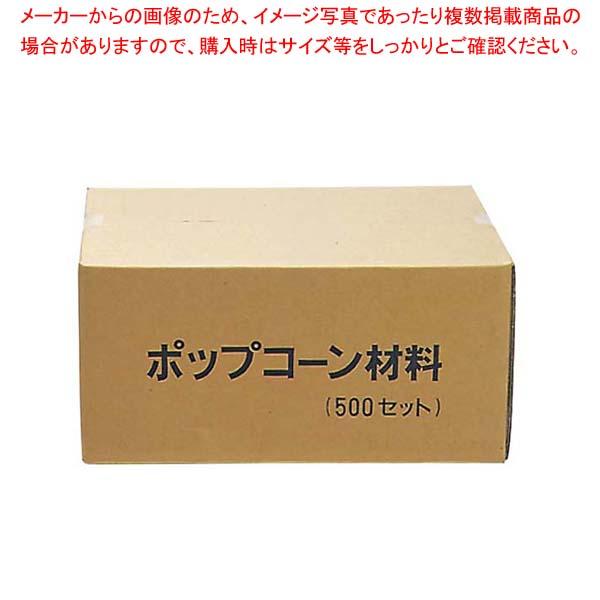 【まとめ買い10個セット品】 【 業務用 】コーン豆セット 豆220g・油60g・塩2g×2 50袋入