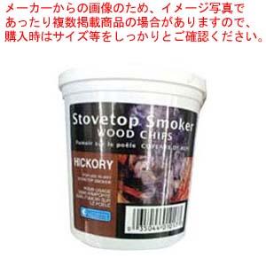 【まとめ買い10個セット品】スモーキングガン 専用ウッドチップ ヒッコリー 161g【 加熱調理器 】 【厨房館】