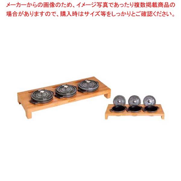 【まとめ買い10個セット品】 【 業務用 】ストウブ ミニココット用スタンド バンブー製 40510-299