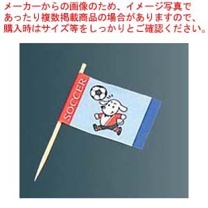 【まとめ買い10個セット品】ランチ旗(200本入)サッカー【 和・洋・中 食器 】 【厨房館】