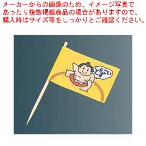 【まとめ買い10個セット品】ランチ旗(200本入)すもう【 和・洋・中 食器 】 【厨房館】