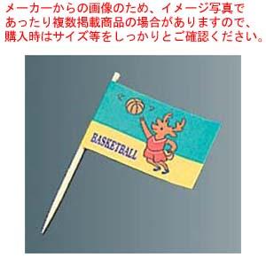 【まとめ買い10個セット品】ランチ旗(200本入)バスケットボール【 和・洋・中 食器 】 【厨房館】