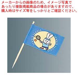 【まとめ買い10個セット品】ランチ旗(200本入)テニス【 和・洋・中 食器 】 【厨房館】