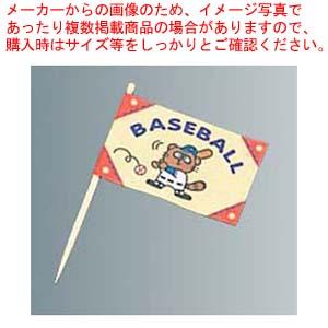 【まとめ買い10個セット品】ランチ旗(200本入)ベースボール【 和・洋・中 食器 】 【厨房館】