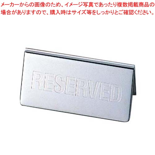 【まとめ買い10個セット品】 【 業務用 】SW 18-8 テーブルリザーブカード 100×H46