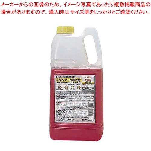 【まとめ買い10個セット品】 【 業務用 】メタルマーク除去剤 2kg