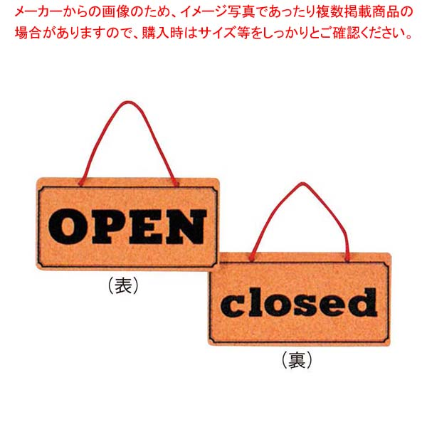 【まとめ買い10個セット品】 【 業務用 】コルク オープンプレート オープン・クローズ K5692-1