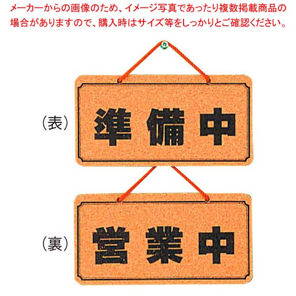 【まとめ買い10個セット品】 【 業務用 】コルク オープンプレート 準備中・営業中 K5692-2