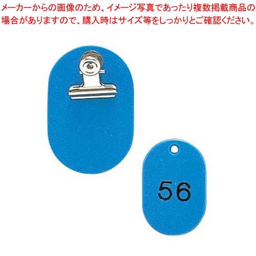 【まとめ買い10個セット品】 【 業務用 】クロークチケット KF968 51~100 スカイブルー