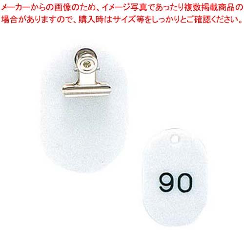 【まとめ買い10個セット品】 【 業務用 】クロークチケット KF968 51~100 白
