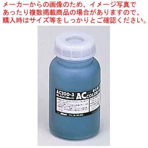【まとめ買い10個セット品】 【 業務用 】タッテル用ACカラー AC200 黒 200cc