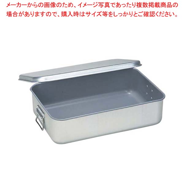 アルマイト 262小学校用 (スミフロン加工) (蓋付) 【 業務用 】 飯缶 H110