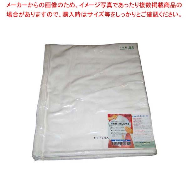 【まとめ買い10個セット品】日東紡の新しいふきん 12枚入 白 420×710【 清掃・衛生用品 】 【厨房館】