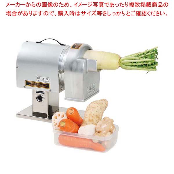 ローヤル 高速おろし機 RCX【 調理機械(下ごしらえ) 】 【厨房館】