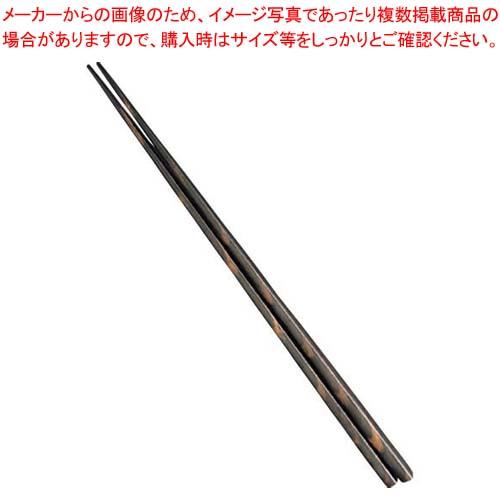 【まとめ買い10個セット品】積層 細身取箸 墨味 全長270mm【 盛箸・菜箸 】 【厨房館】