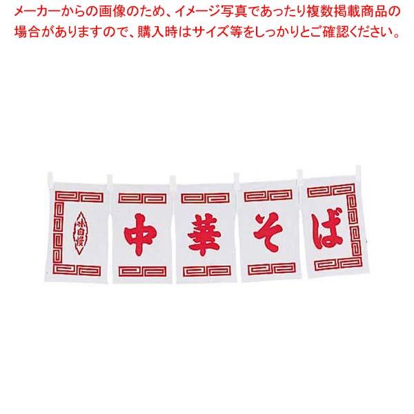 【まとめ買い10個セット品】 【 業務用 】中華そば のれん WN-014 白
