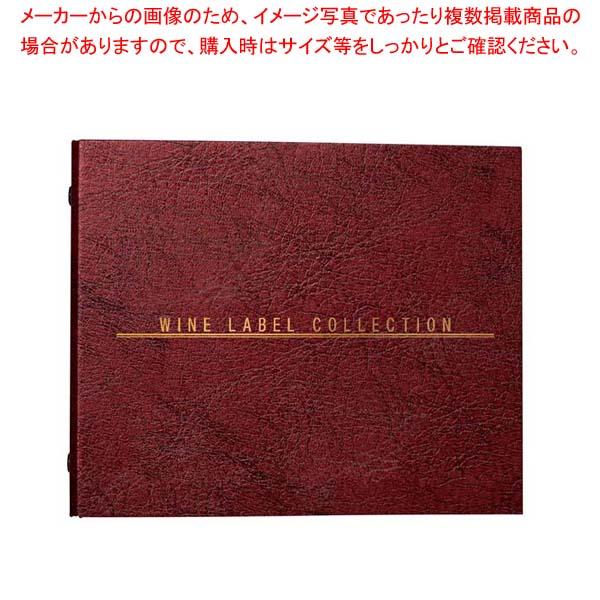 【まとめ買い10個セット品】 【 業務用 】ワインラベルコレクション用リングファイル