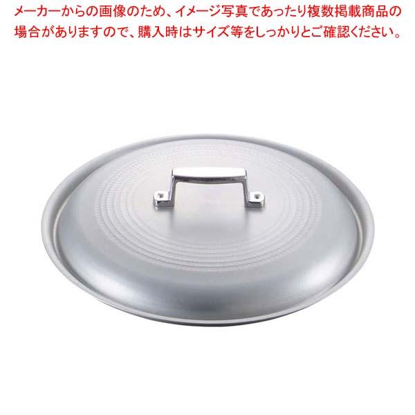 【まとめ買い10個セット品】キングアルマイト 料理鍋蓋 48cm【 ガス専用鍋 】 【厨房館】