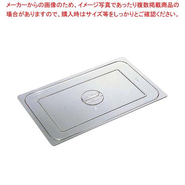 【まとめ買い10個セット品】 【 業務用 】ポリカーボネイト ホテルパン蓋 PCタイプ 2/3 91231