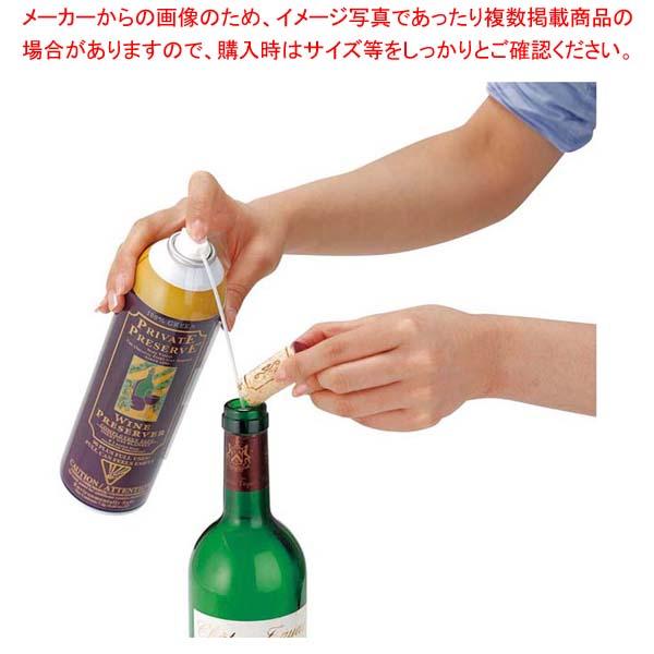 【まとめ買い10個セット品】 【 業務用 】プライベート・プリザーブ(ワイン保存器)