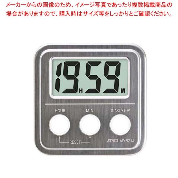 【まとめ買い10個セット品】A&D 20時間タイマー(ステンレストップ)AD5714【 タイマー 】 【厨房館】