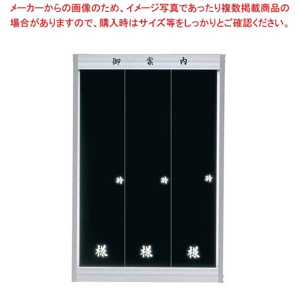 【まとめ買い10個セット品】 【 業務用 】壁掛歓迎板 AN906 チョーク用ブラック【 メーカー直送/代金引換決済不可 】