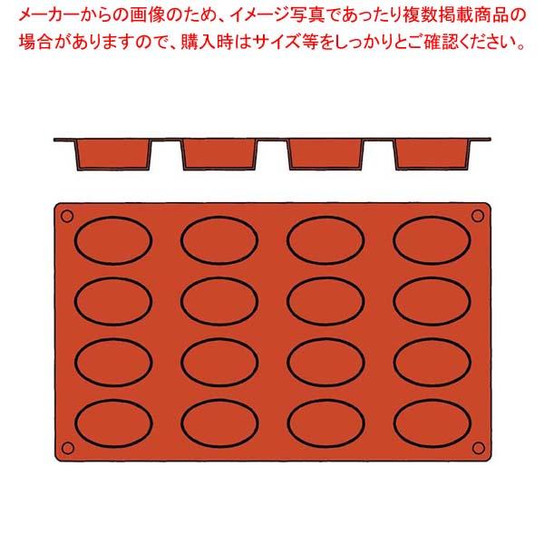 【まとめ買い10個セット品】ガストロフレックス 小判 S(1枚)2579.19(16ヶ取)【 製菓・ベーカリー用品 】 【厨房館】