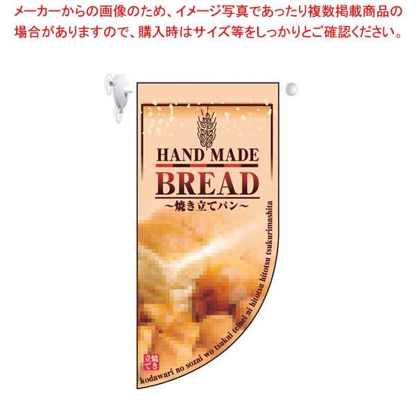 【まとめ買い10個セット品】 【 業務用 】ミニRフラッグ BREAD 4001