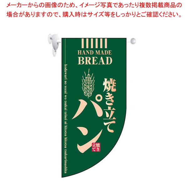 【まとめ買い10個セット品】 【 業務用 】ミニRフラッグ 焼き立てパン 緑 4002
