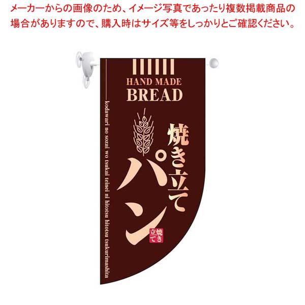 【まとめ買い10個セット品】ミニRフラッグ 焼き立てパン 茶 4003【 店舗備品・インテリア 】 【厨房館】