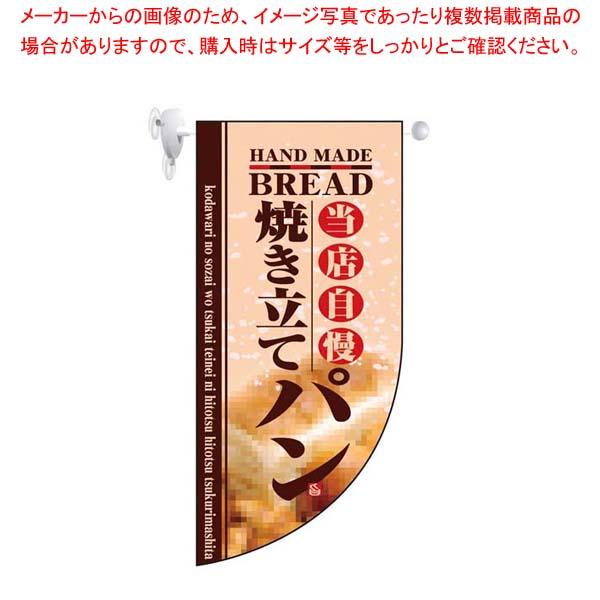 【まとめ買い10個セット品】 【 業務用 】ミニRフラッグ 焼き立てパン 4004