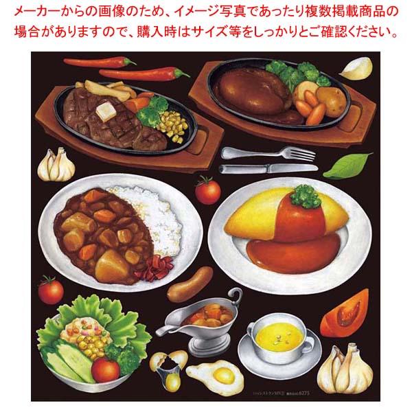 【まとめ買い10個セット品】 【 業務用 】デコレーションシール ミドル レストランMN2 6275
