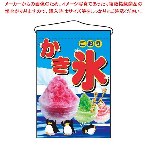 【まとめ買い10個セット品】 【 業務用 】吊下げ旗 かき氷 2267