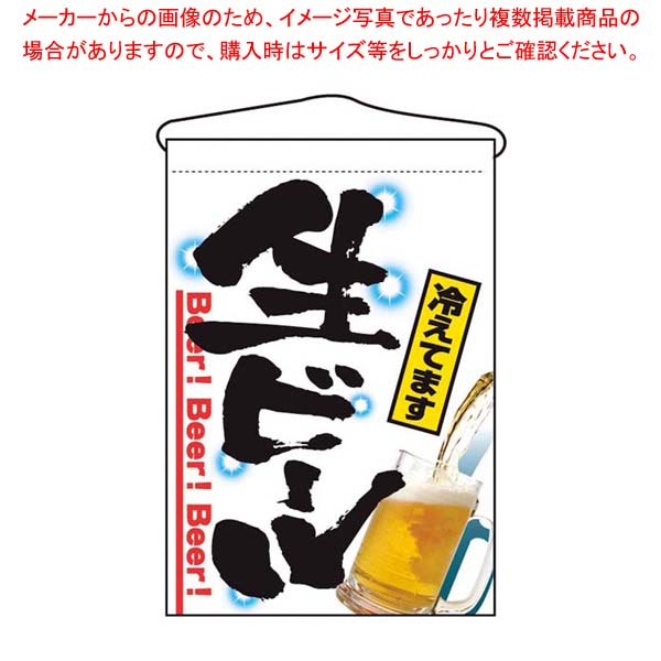 【まとめ買い10個セット品】 【 業務用 】吊下げ旗 生ビール 2268