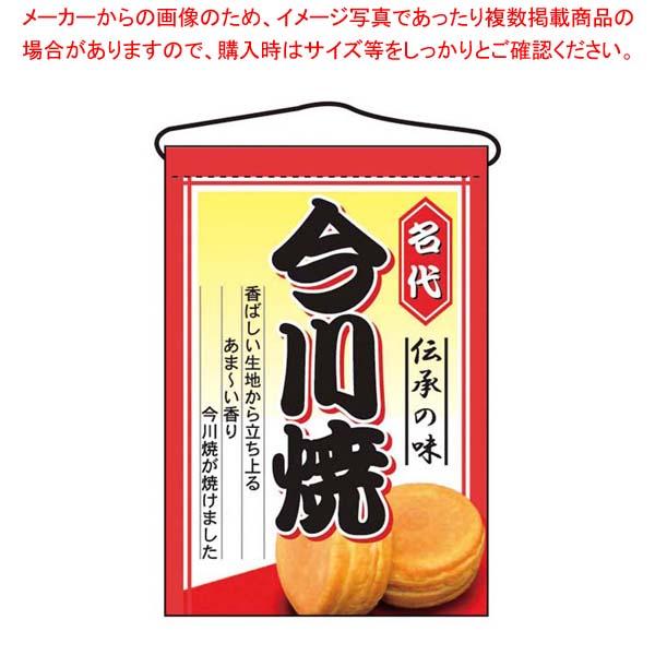 【まとめ買い10個セット品】 【 業務用 】吊下げ旗 今川焼 2066