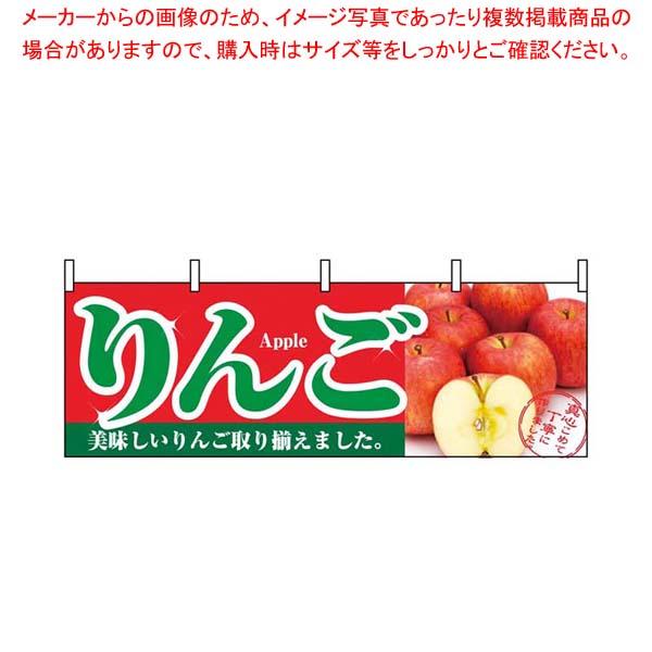 【まとめ買い10個セット品】 【 業務用 】横幕 りんご 1385