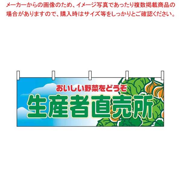 【まとめ買い10個セット品】 【 業務用 】横幕 生産者直売所 2835