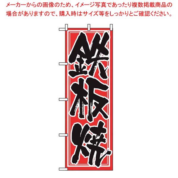 【まとめ買い10個セット品】のぼり 鉄板焼 537【 店舗備品・インテリア 】 【厨房館】
