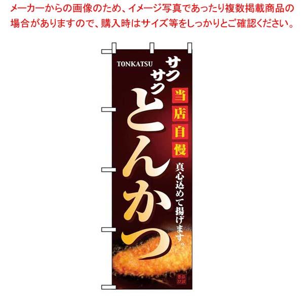 【まとめ買い10個セット品】 【 業務用 】のぼり とんかつ 2970