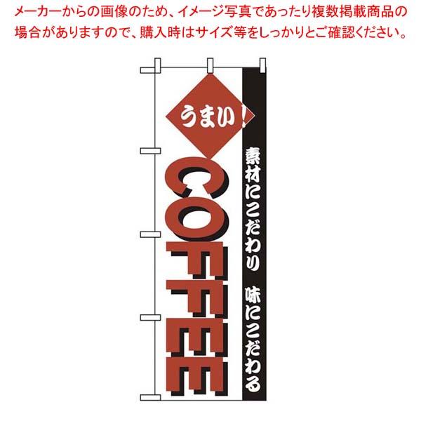 【まとめ買い10個セット品】のぼり COFFEE 192【 店舗備品・インテリア 】 【厨房館】