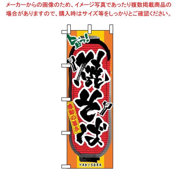 【まとめ買い10個セット品】 【 業務用 】のぼり 焼そば 3353