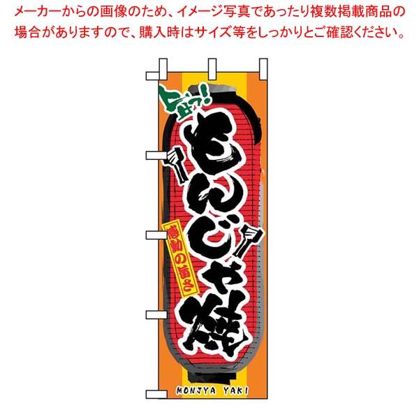 【まとめ買い10個セット品】 【 業務用 】のぼり もんじゃ焼 3354